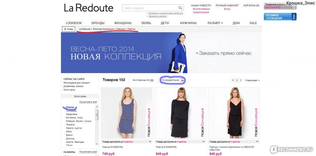 Женская Одежда Ля Редут С Доставкой