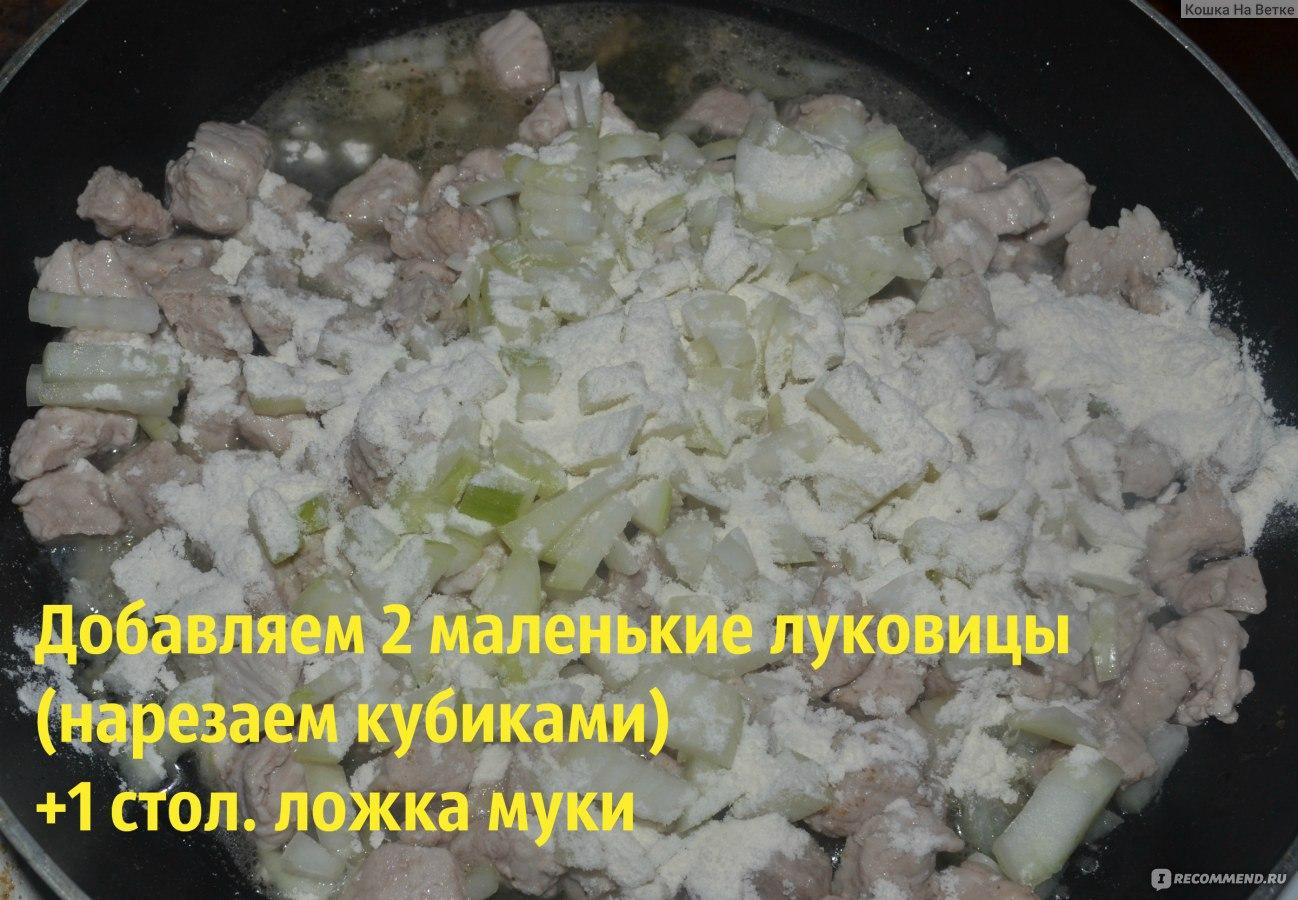 Из свинины с подливкой рецепт пошагово