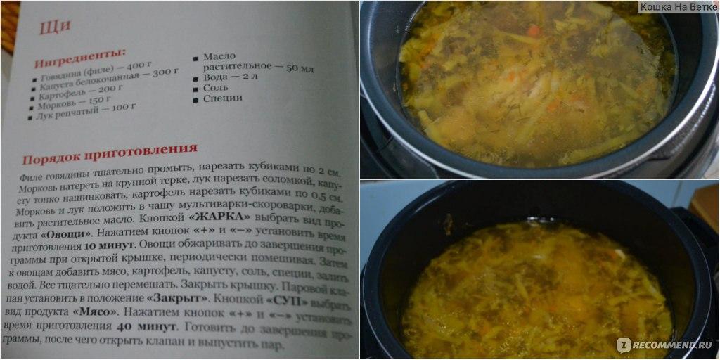 Капуста тушеная с мясом в мультиварке скороварке рецепт
