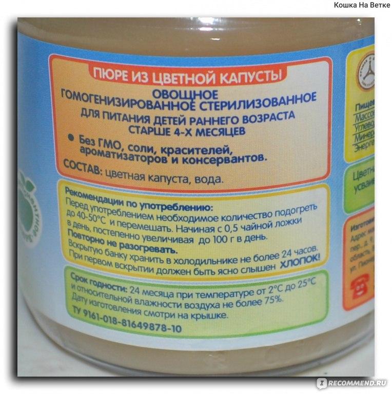 Цветная капуста для грудничка рецепт с пошаговым