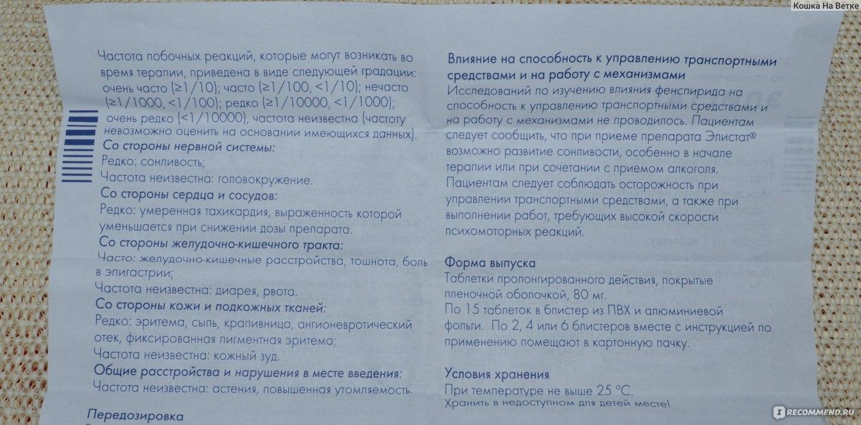 Эпистат инструкция по применению сироп для детей.