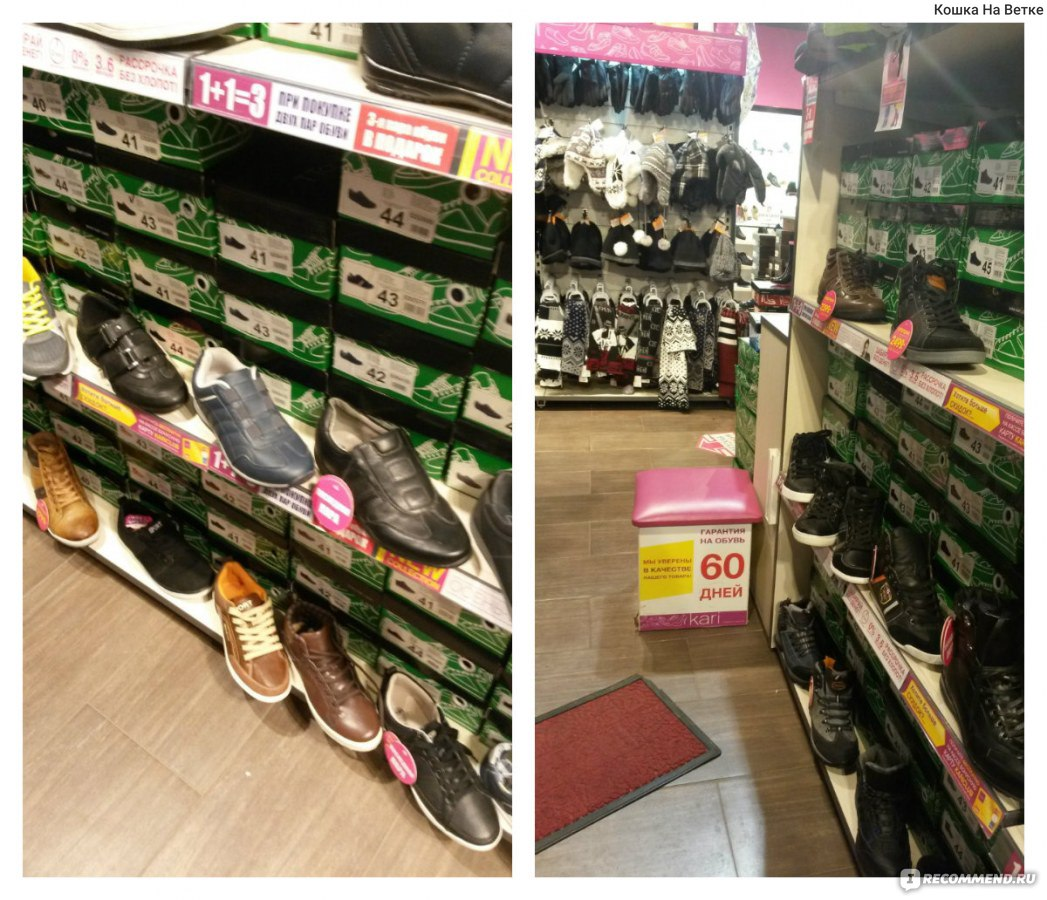 9e21070ca KARI, Сеть магазинов - «На товар магазина Кари постоянно идет ...