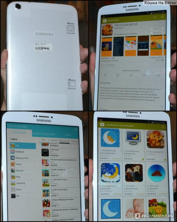 Как на планшете самсунг сделать скриншот экрана