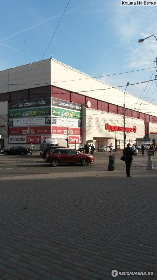 4f6b82abb751 Дисконт центр Орджоникидзе 11, Москва - «Как дойти из метро ...