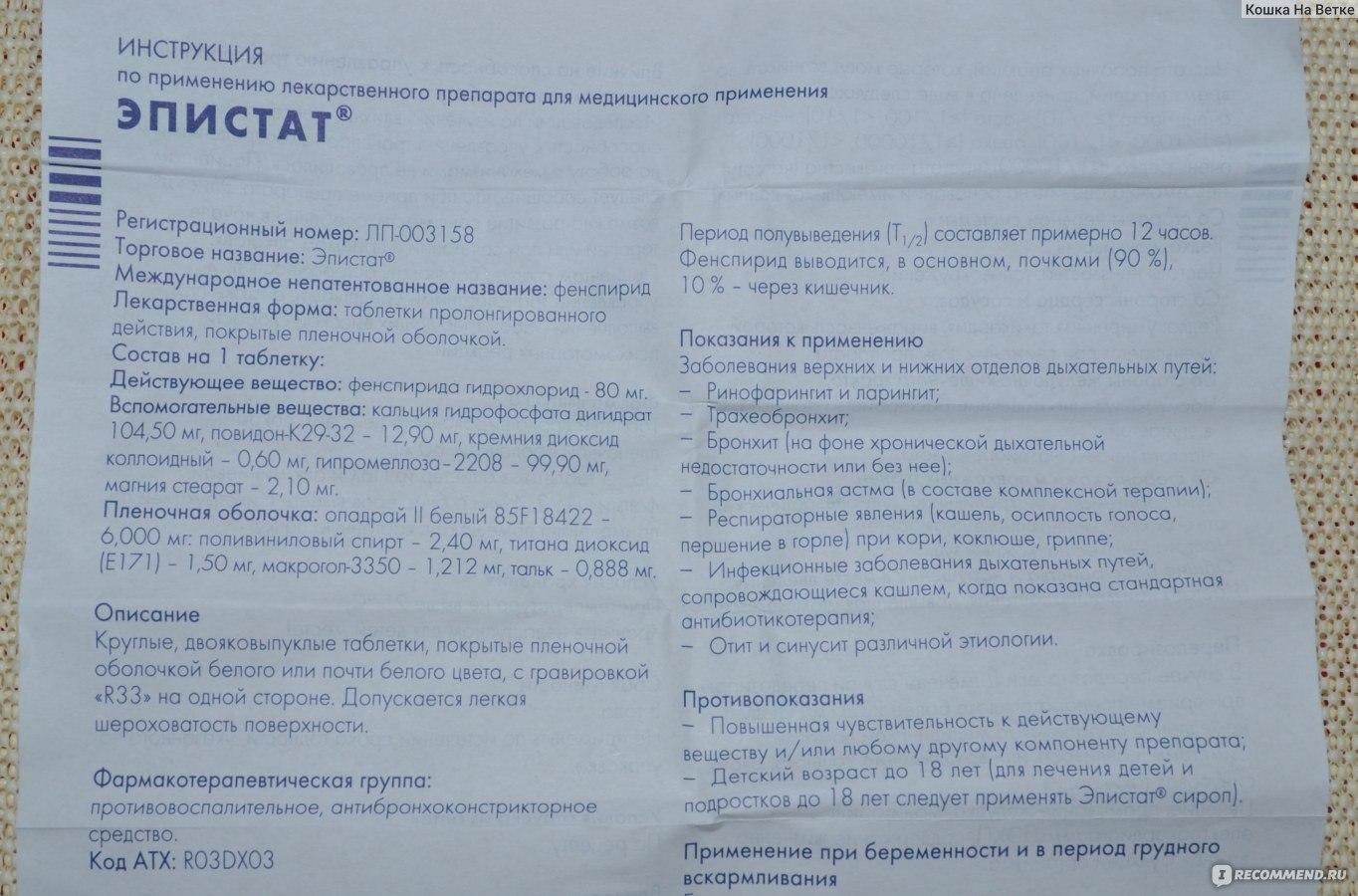 Эпистат инструкция по применению таблетки цена иркутск сборник.