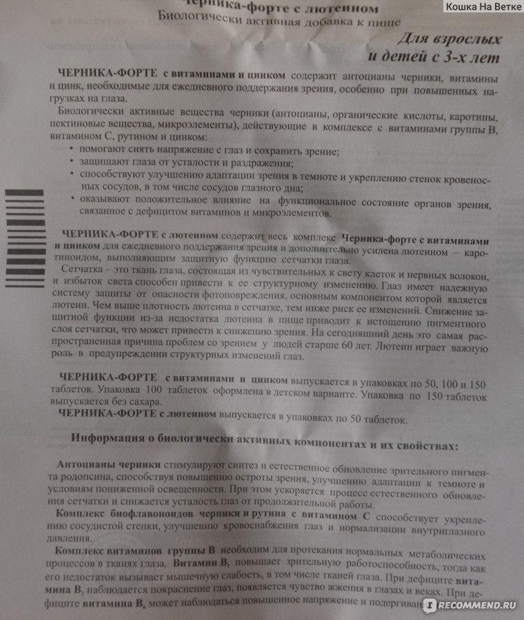 Инструкция черника форте эвалар
