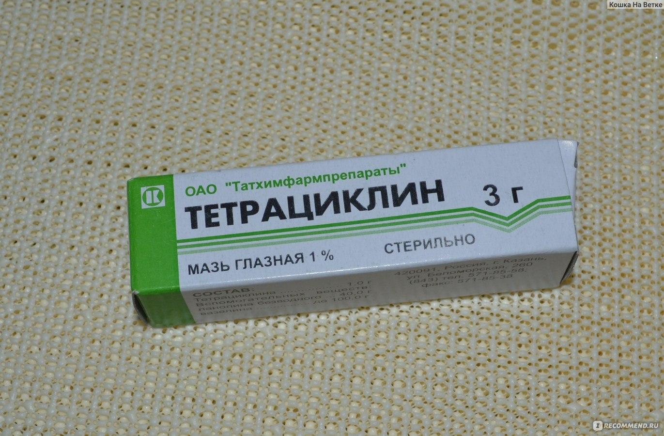 Мазь тетрациклиновая глазная инструкция по применению