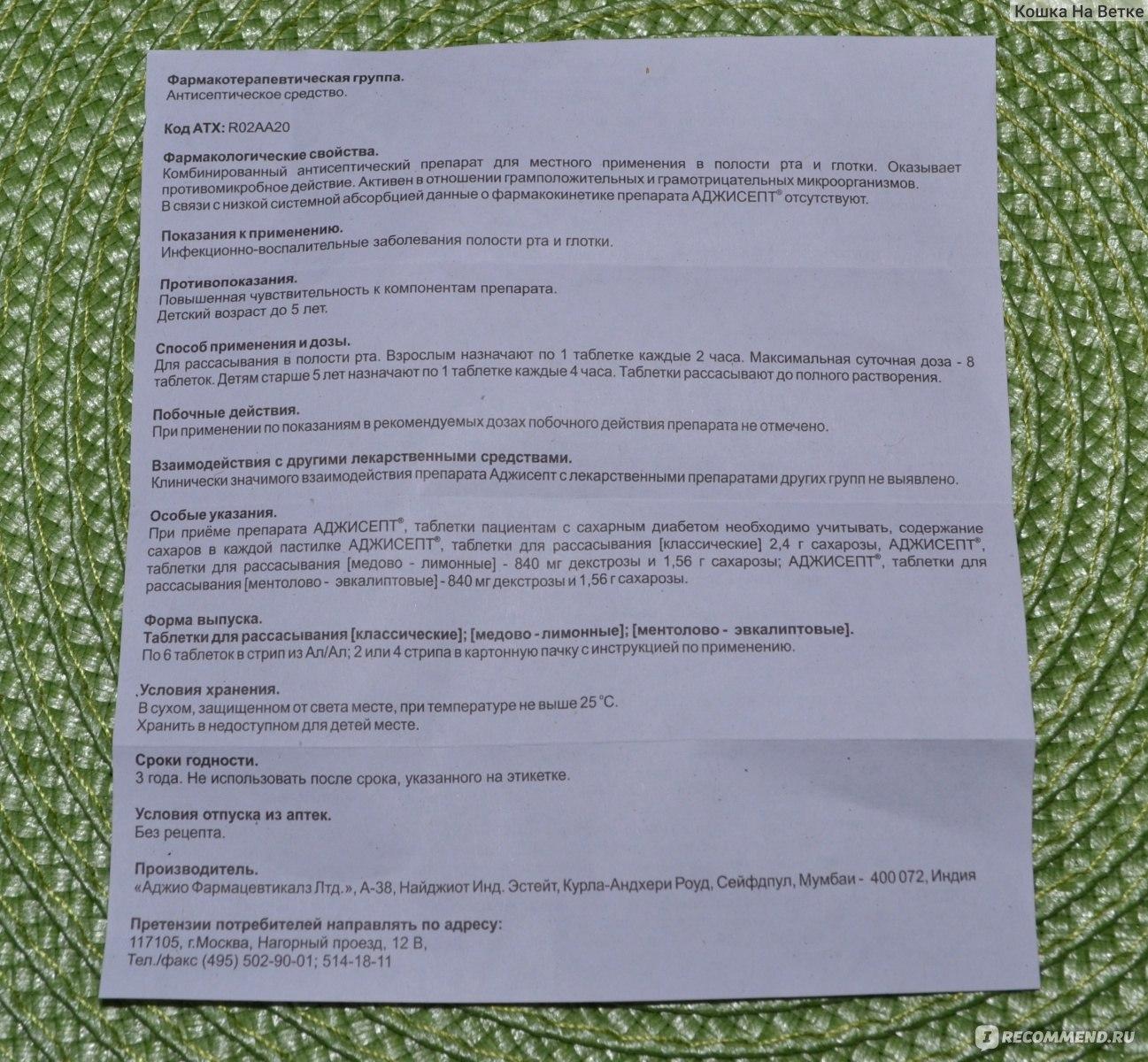 аджисепт инструкция по применению для детей отзывы
