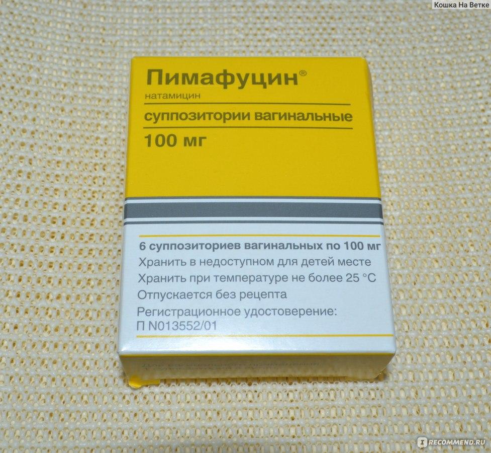 """Противогрибковое средство Пимафуцин свечи - """"Как """"Пимафуцин"""" свечи при беременности(второй) помогли мне справится с грибком. В к"""