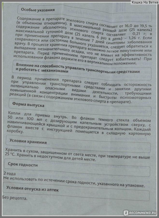 Тонзилгон Н капли сироп таблетки драже  инструкция