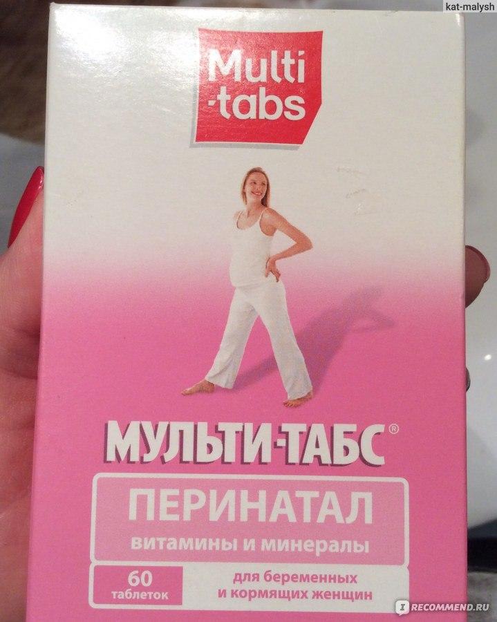 Вкусные витамины для беременных 65