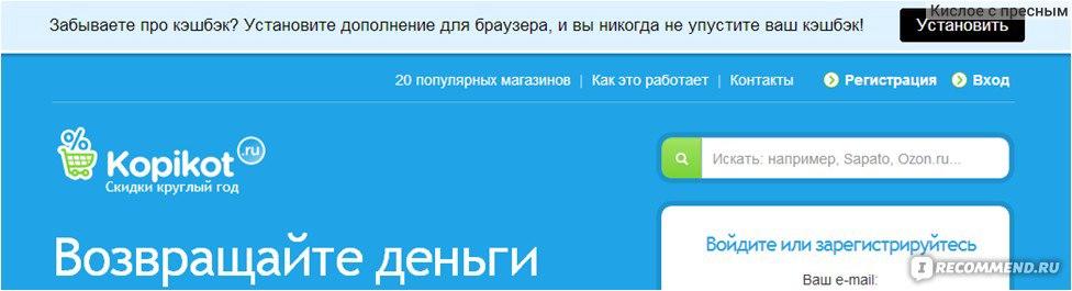 Кэшбэк Копикот.ру   kopikot.ru - «Копи кот, копи, а я буду тратить ... e46594a9092