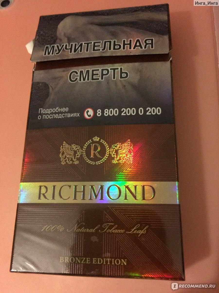 Сигареты ричмонд с шоколадом купить pepe сигареты купить в нижнем новгороде