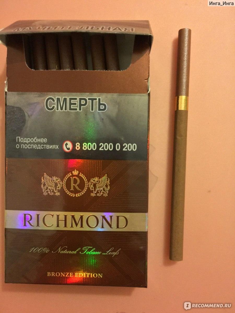 Ричмонд сигареты купить красноярск izi электронные сигареты одноразовые отзывы