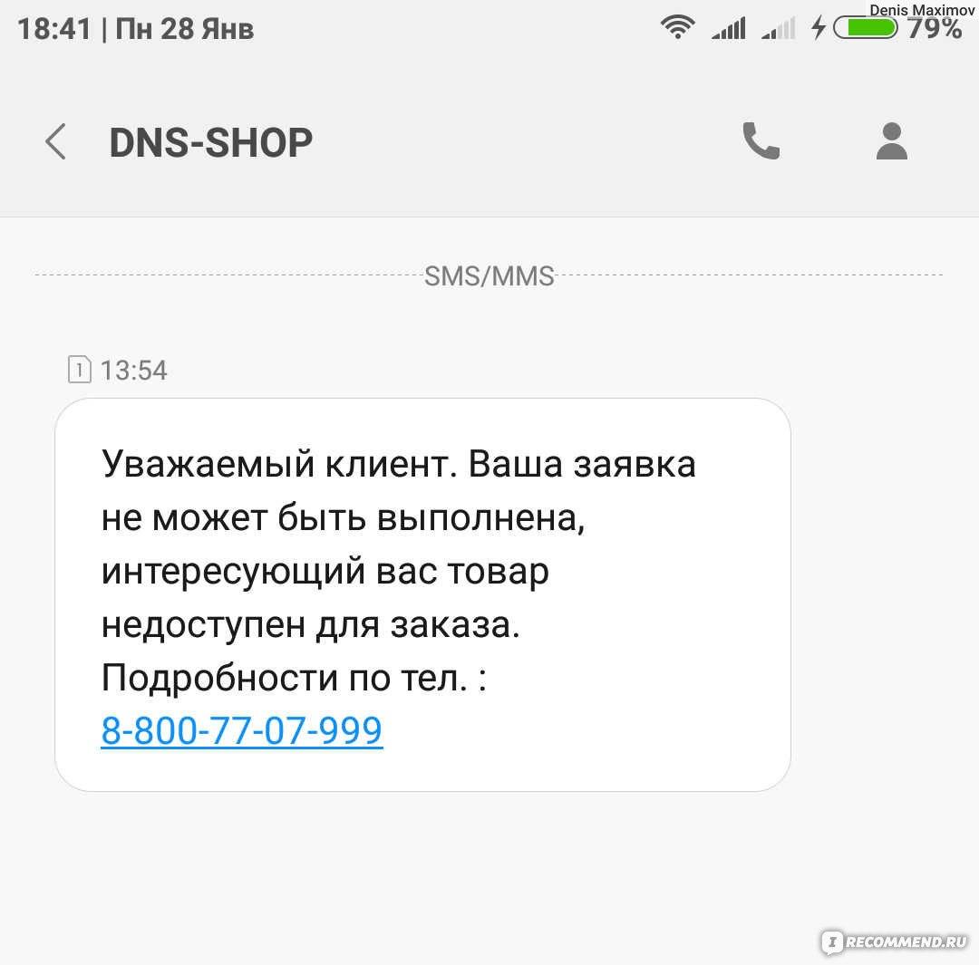 Днс взять телефон в рассрочку онлайн заявка