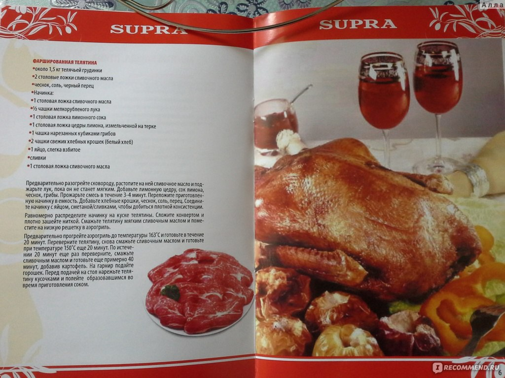 Рецепты Для Аэрогриля как приготовить с фото пошагово