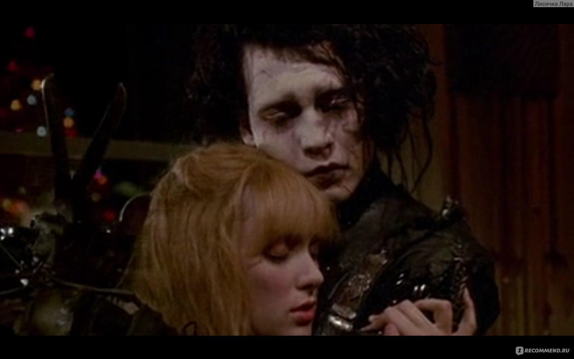 """Эдвард руки-ножницы / Edward Scissorhands (1990, фильм) - «""""Но с обычными руками Вы будете, как все!"""" Добрая грустная сказка об отношении к """"особенным"""" людям. »   отзывы"""