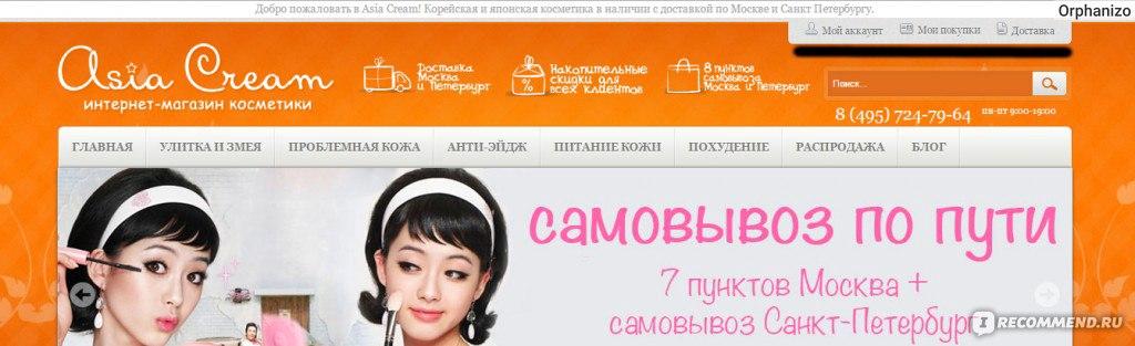 Магазин корейской косметики азия