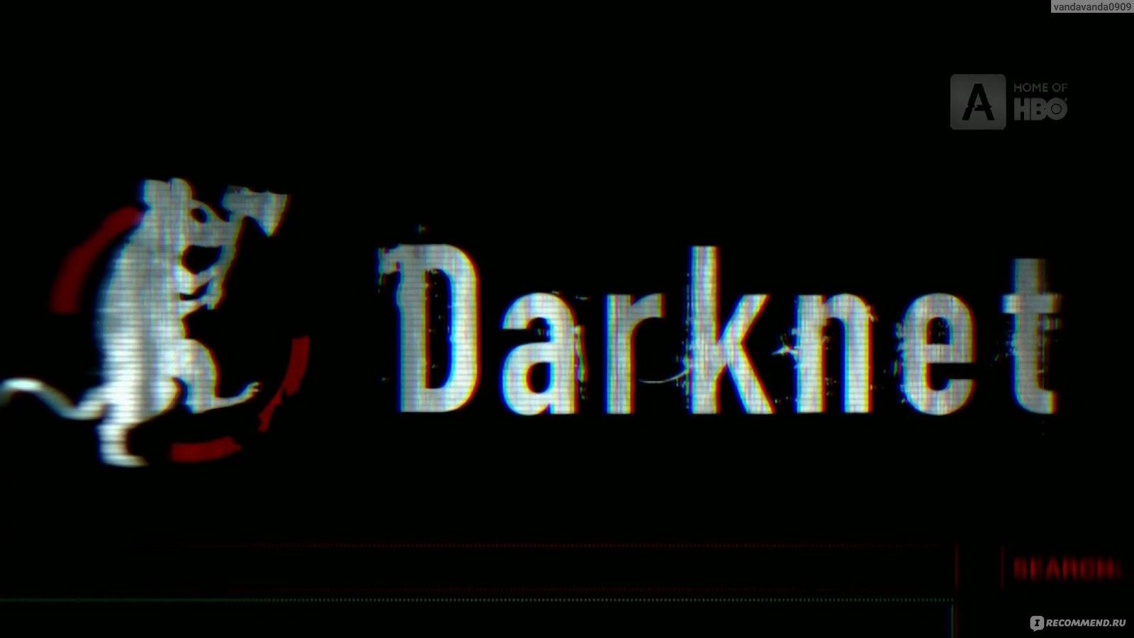 даркнет darknet сериал gydra