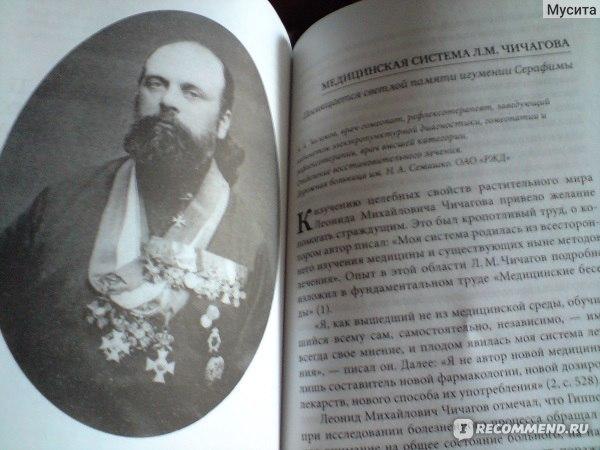 Серафим Чичагов Книга Скачать