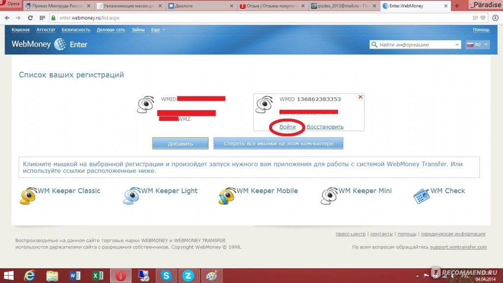 Как создать свой кошелек на webmoney в украине видео - NicosPizza.Ru