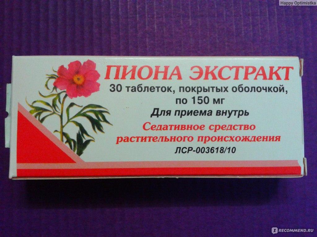 Пион экстракт таблетки инструкция