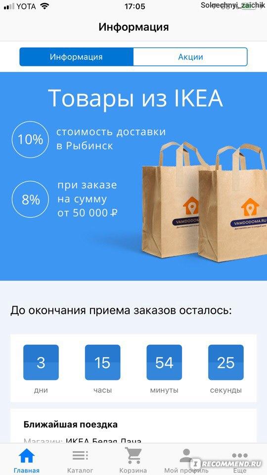 Магазин Икеа В Москве Доставка