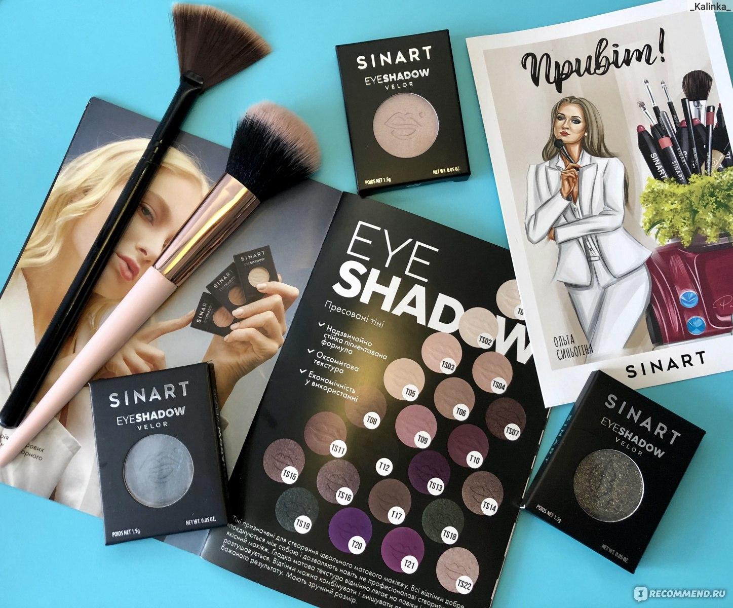 Sinart косметика купить в украине купить профессиональную косметику для волос нижний новгород