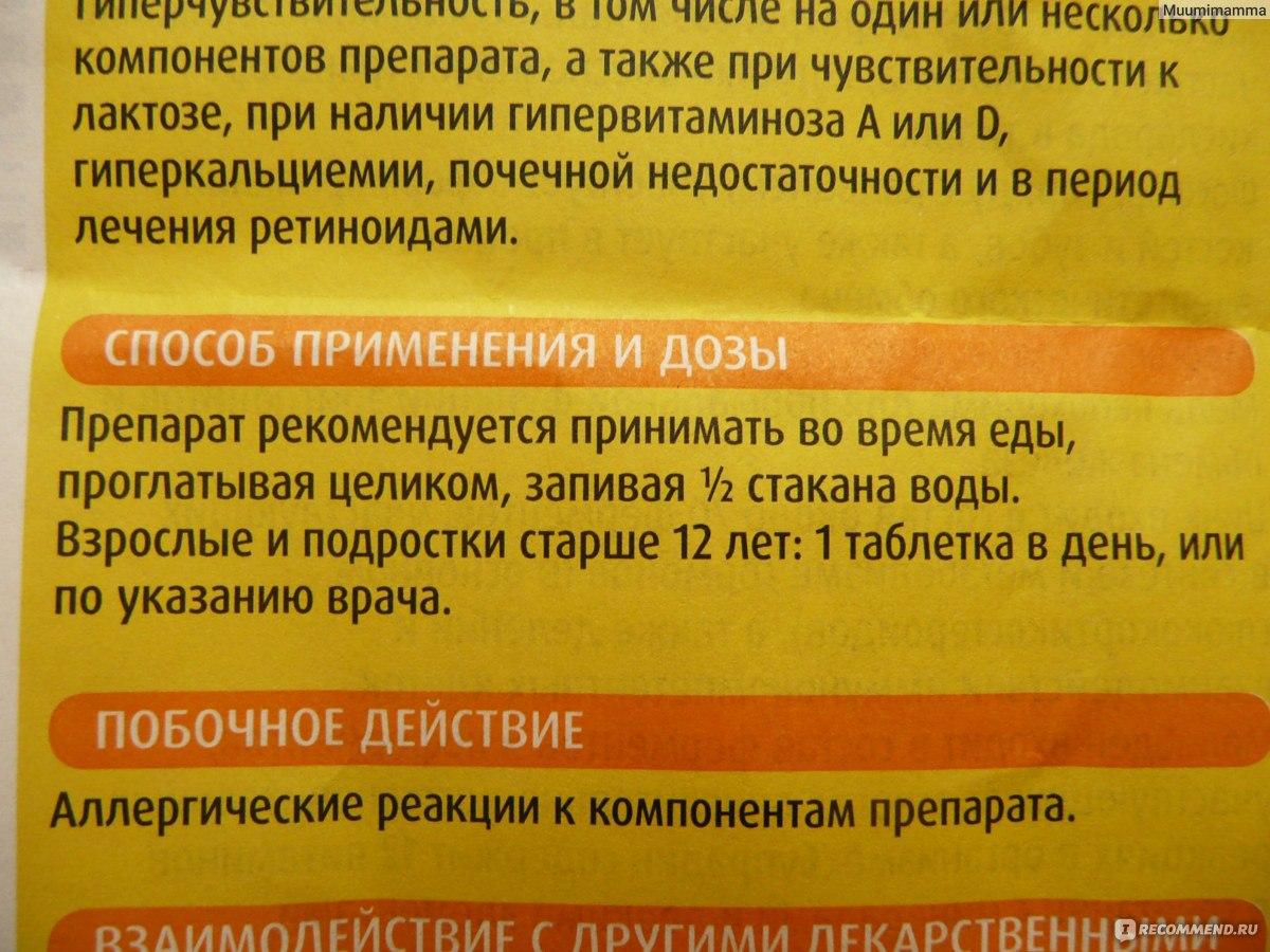 витамины супрадин гель для детей инструкция