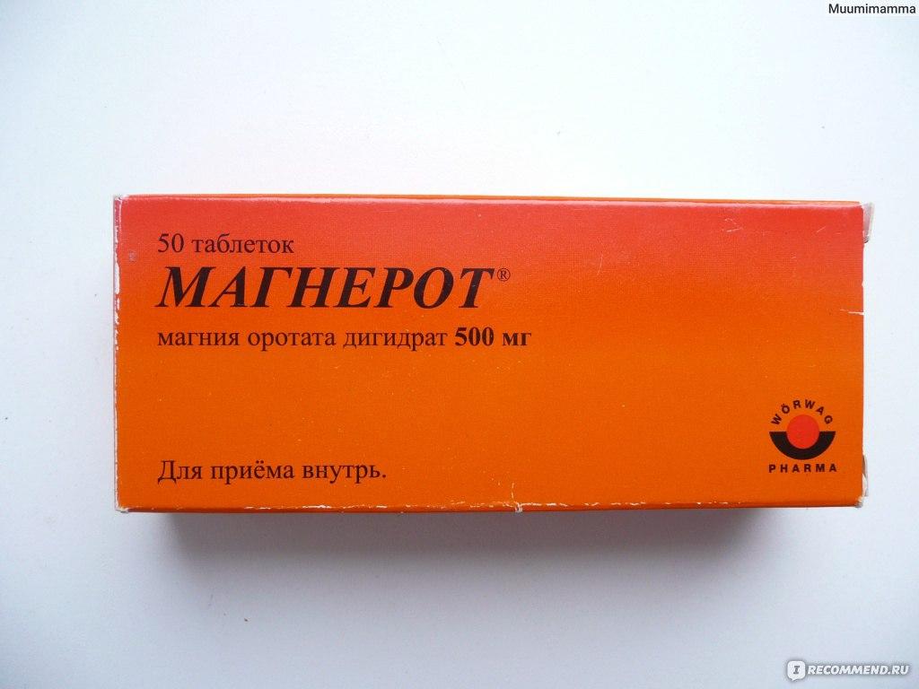 магнерот цена 50 таблеток инструкция - фото 11