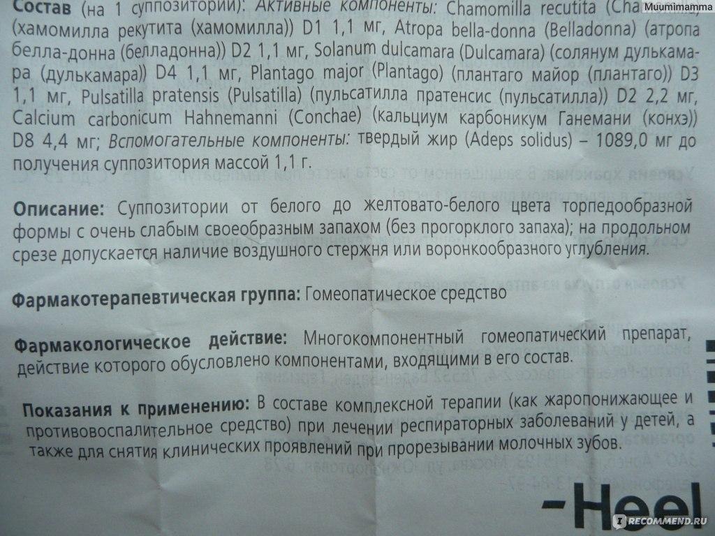 """Гомеопатия Heel Вибуркол (Viburkol) - свечи - """"Гомеопатические свечи """"Вибуркол"""" неплохи при прорезывании зубов, но не подходят д"""