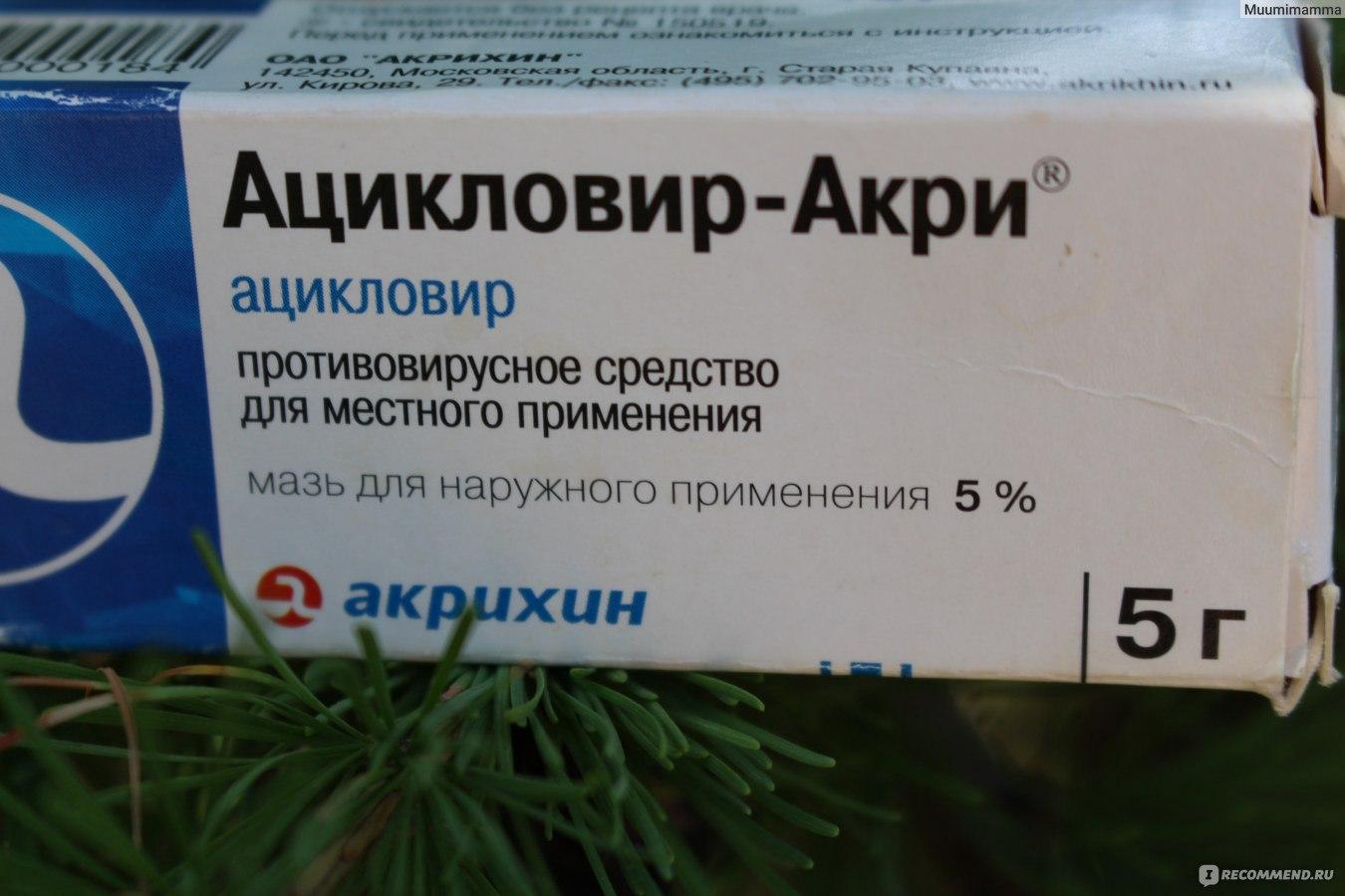 чем отличается ацикловир и ацикловир акрихин