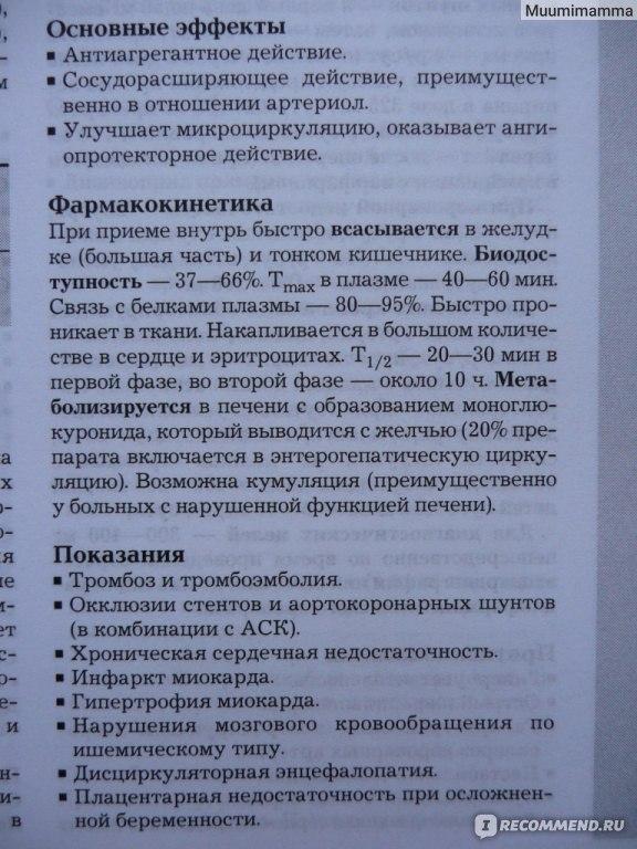 Супронал Инструкция По Применению - фото 7