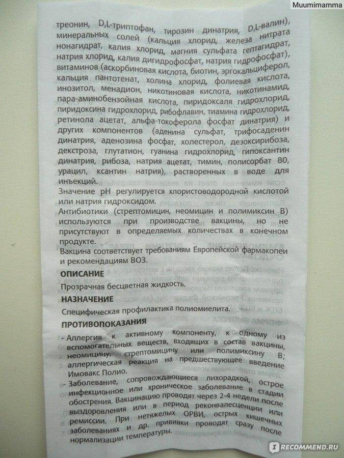 Паротитно коревая вакцина инструкция