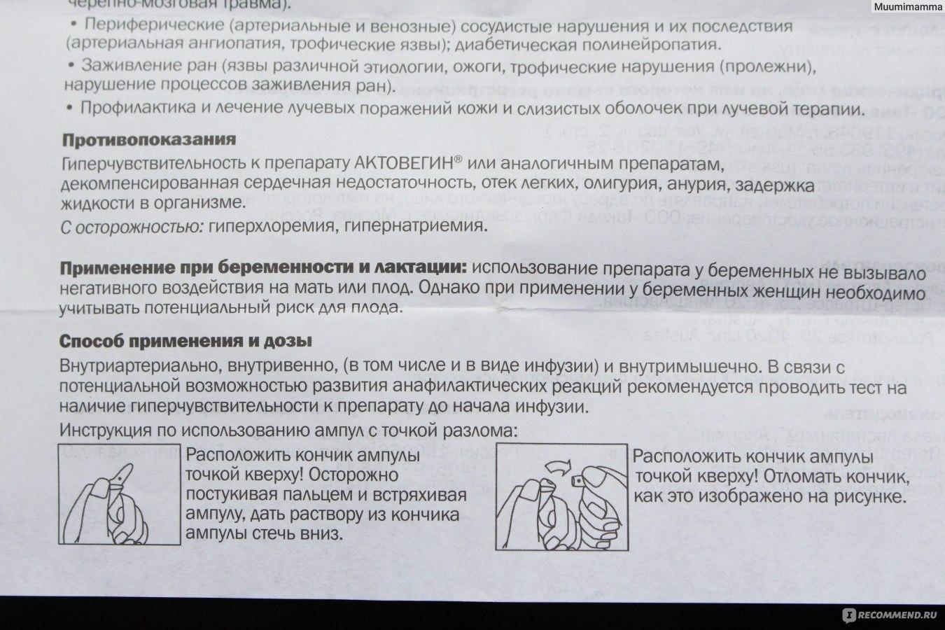 актовегин 40 инструкция по применению