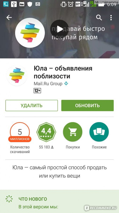 Юла бесплатные объявления скачать приложение