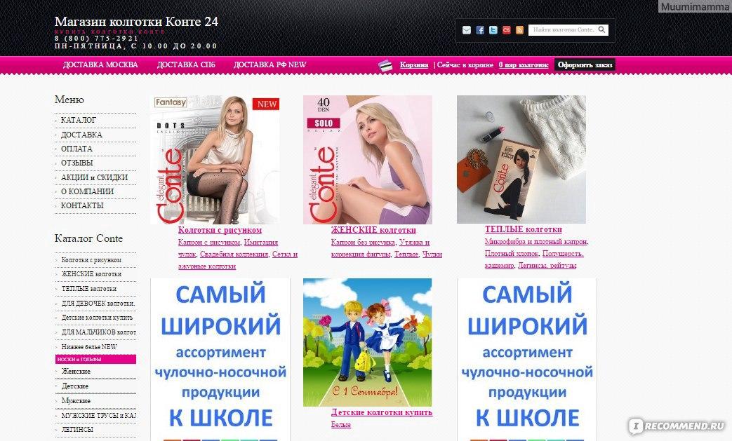 70a7a06de28 Сайт www.conte24.ru Конте 24 - «В интернет-магазине Конте 24 (www ...
