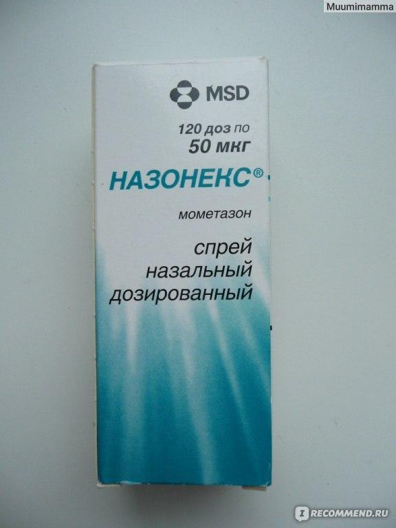 Схема отмены назонекса