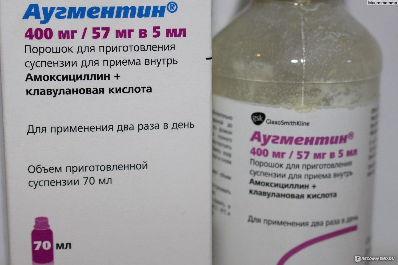 Аугментин для детей как разводить