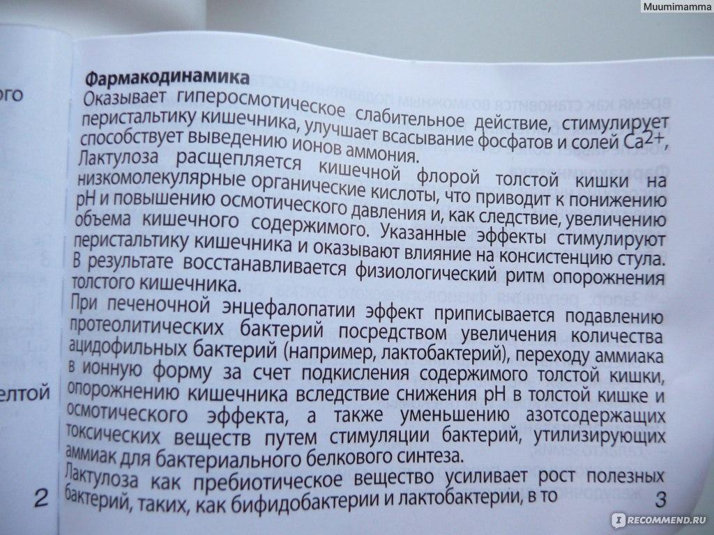 Дюфалак В Пакетиках Инструкция