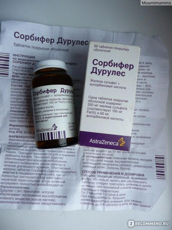 сорбифер дурулес инструкция отзывы при беременности - фото 8