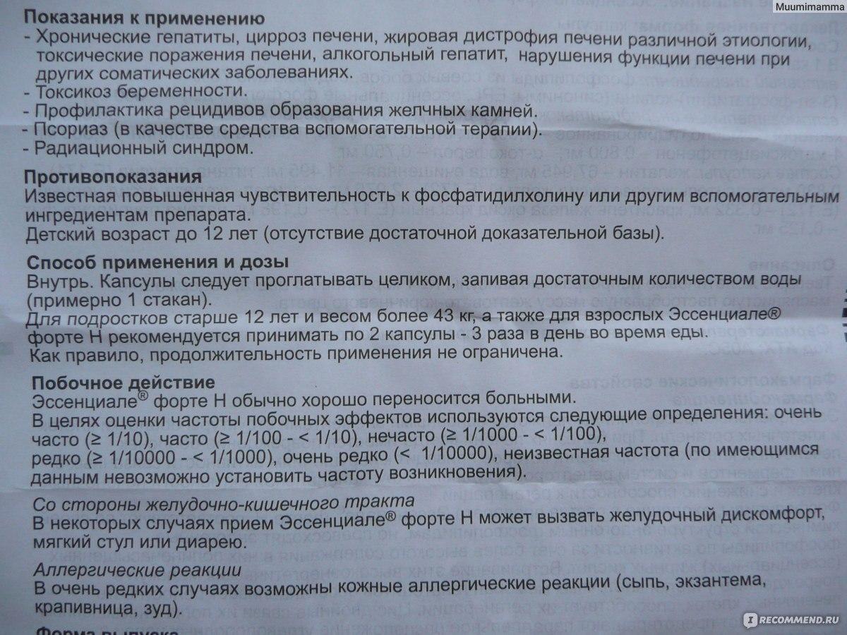 Эссенциале Форте Н цена инструкция по применению отзывы врачей и аналоги