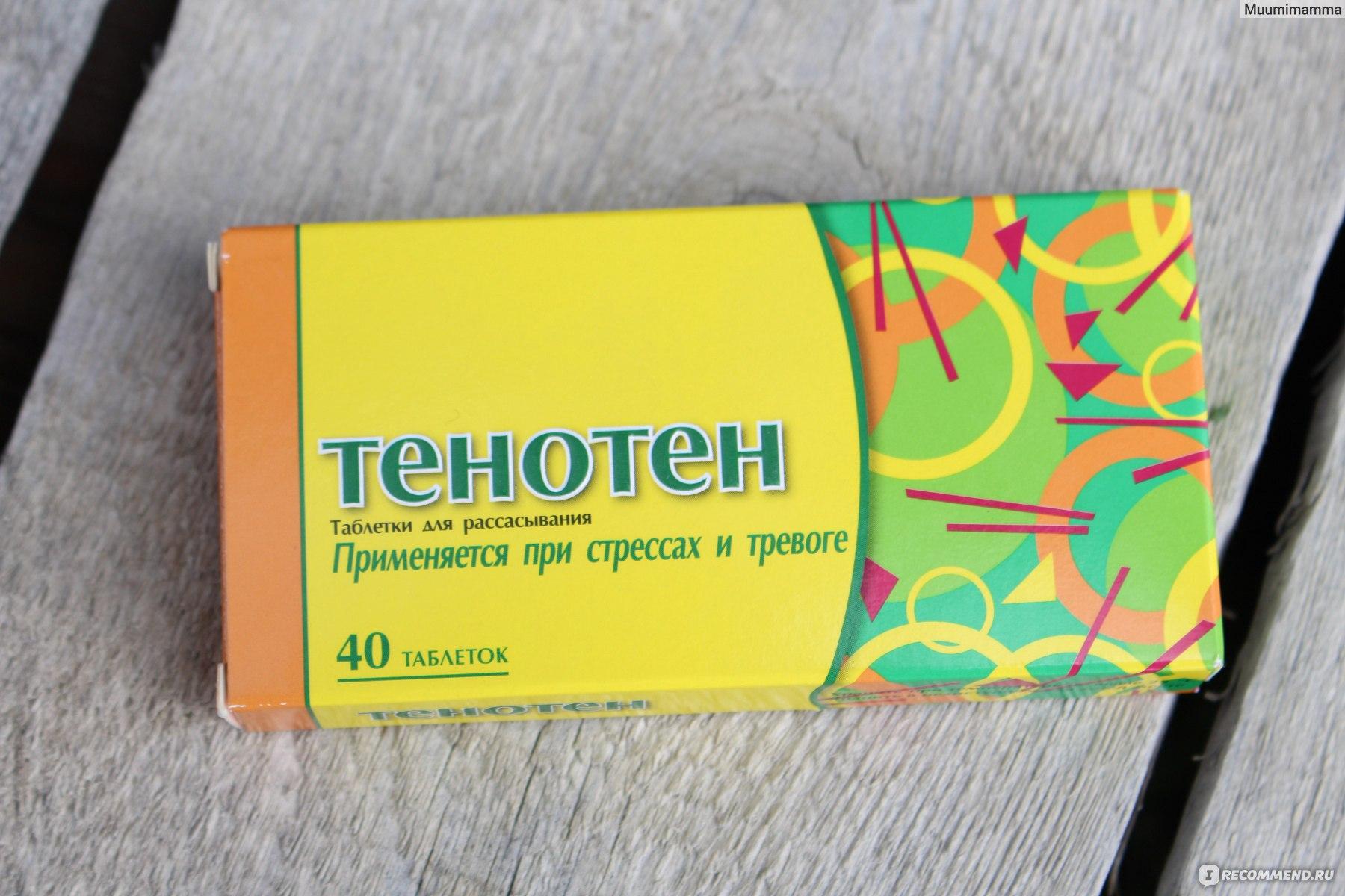 Таблетки Тенотен рекомендации