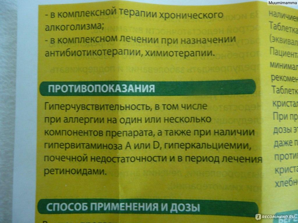 Супрадин инструкция по применению для беременных 9