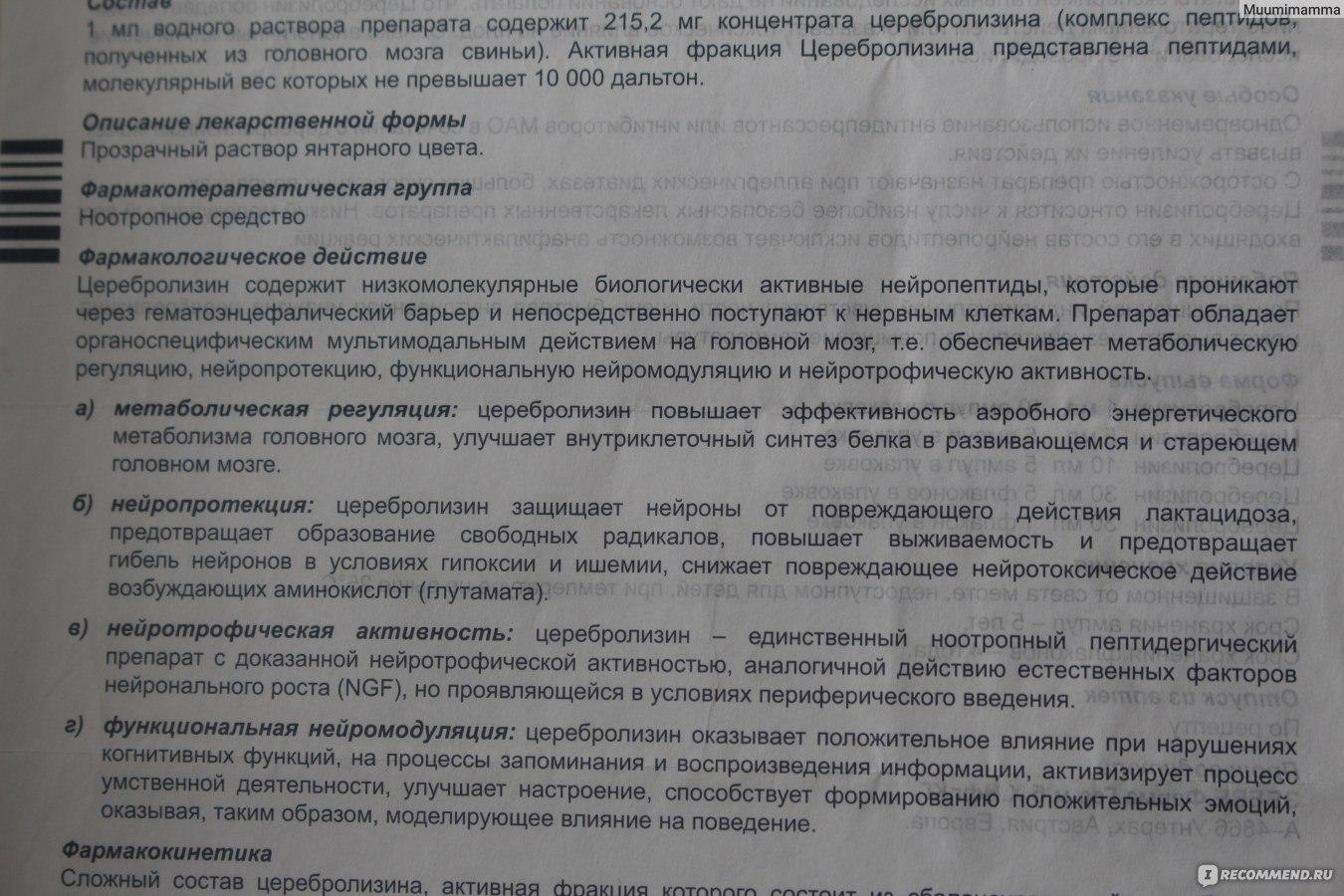 Церебролизин инструкция по применению отзывы.