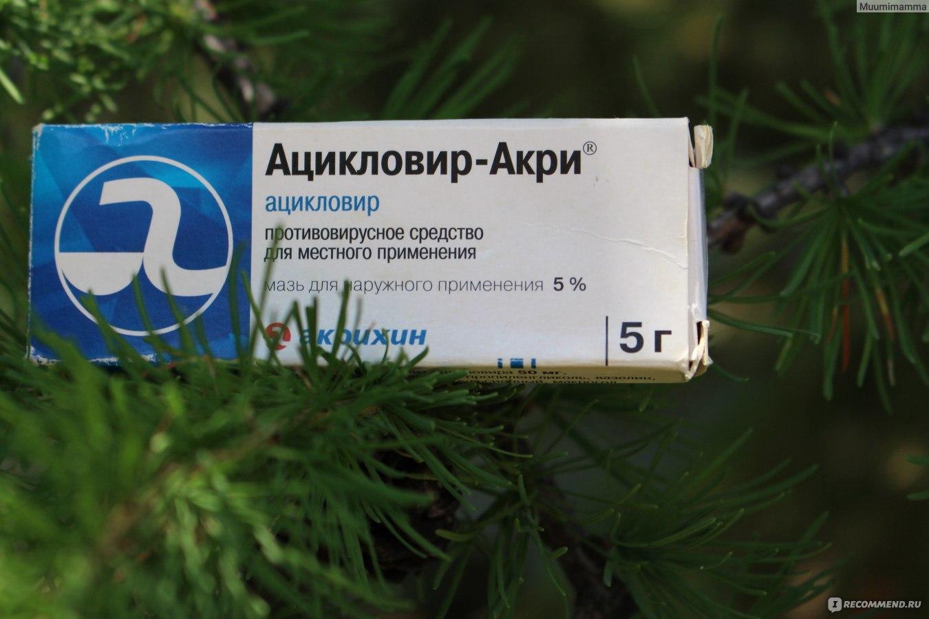 мазь ацикловир при беременности простуды на губах
