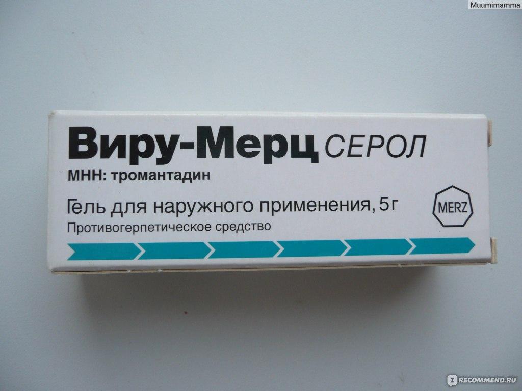 Противовирусные средства merz виру мерц «гель