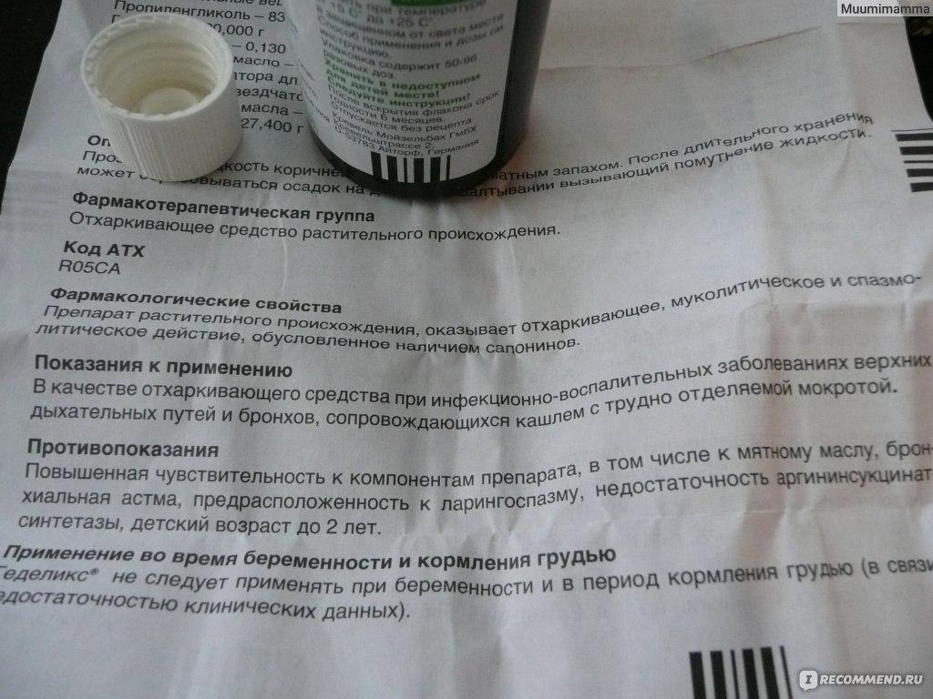 Геделикс инструкция по применению беременным 40