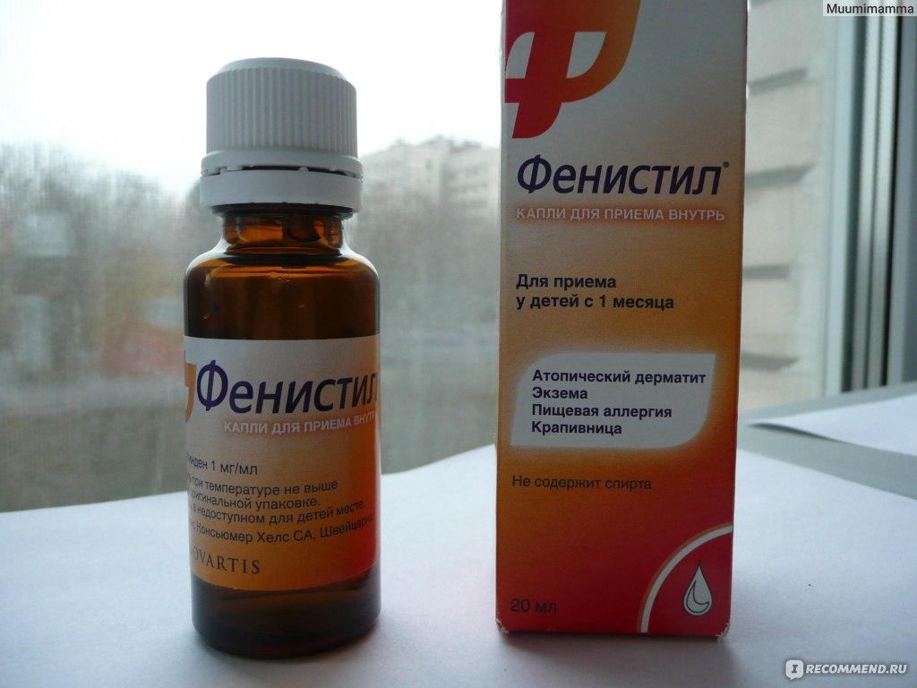 фенистил капли от аллергии при беременности
