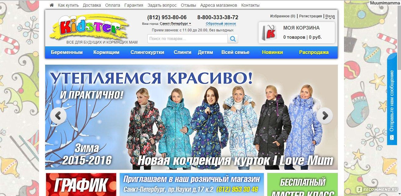 Сайт Kidster.ru - все для беременных и кормящих мам - «Чудесный ... 82cb2c40603